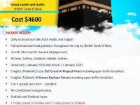 AlBayan Umrah Package 2020